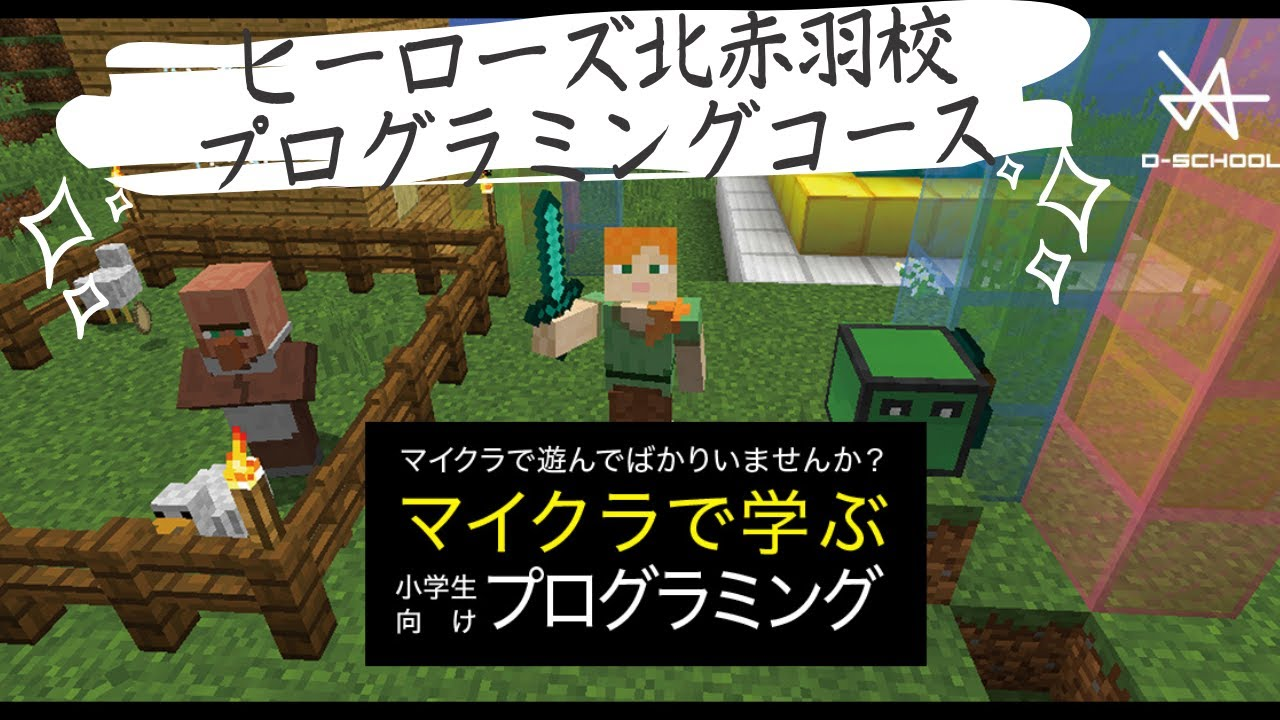 【プログラミングコース】マイクラで学ぶプログラミングコースの授業の様子~ゲームが学びにになる北区NO1...