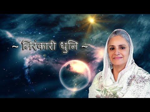 Nirankari Dhuni Ek Tuhi Nierankar - Mangalacharan for Sant Nirankari Mission