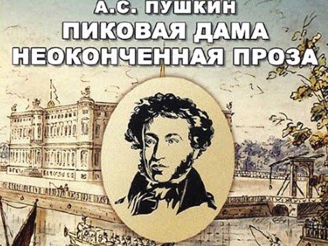 А.С.Пушкин ПИКОВАЯ ДАМА (аудиокнига)