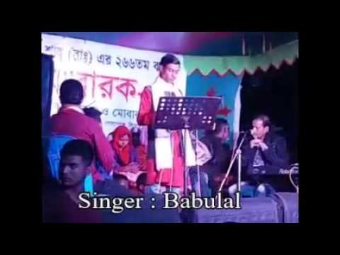 Bangla Baul Song | O Doyal | Singer: Babulal