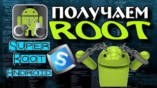 Как получить ROOT \ Как установить рут права \ Super Root Android