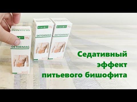 Видео питьевой Бишофит Mg++ Детоксмаг, Detoxmag | Отзывы потребителей