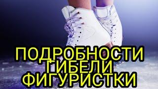 Заслуженный тренер России о погибшей фигуристке
