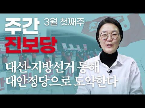 대선-지방선거 통해 대안정당으로 도약한다 | 주간진보당 | 3월 첫째 주