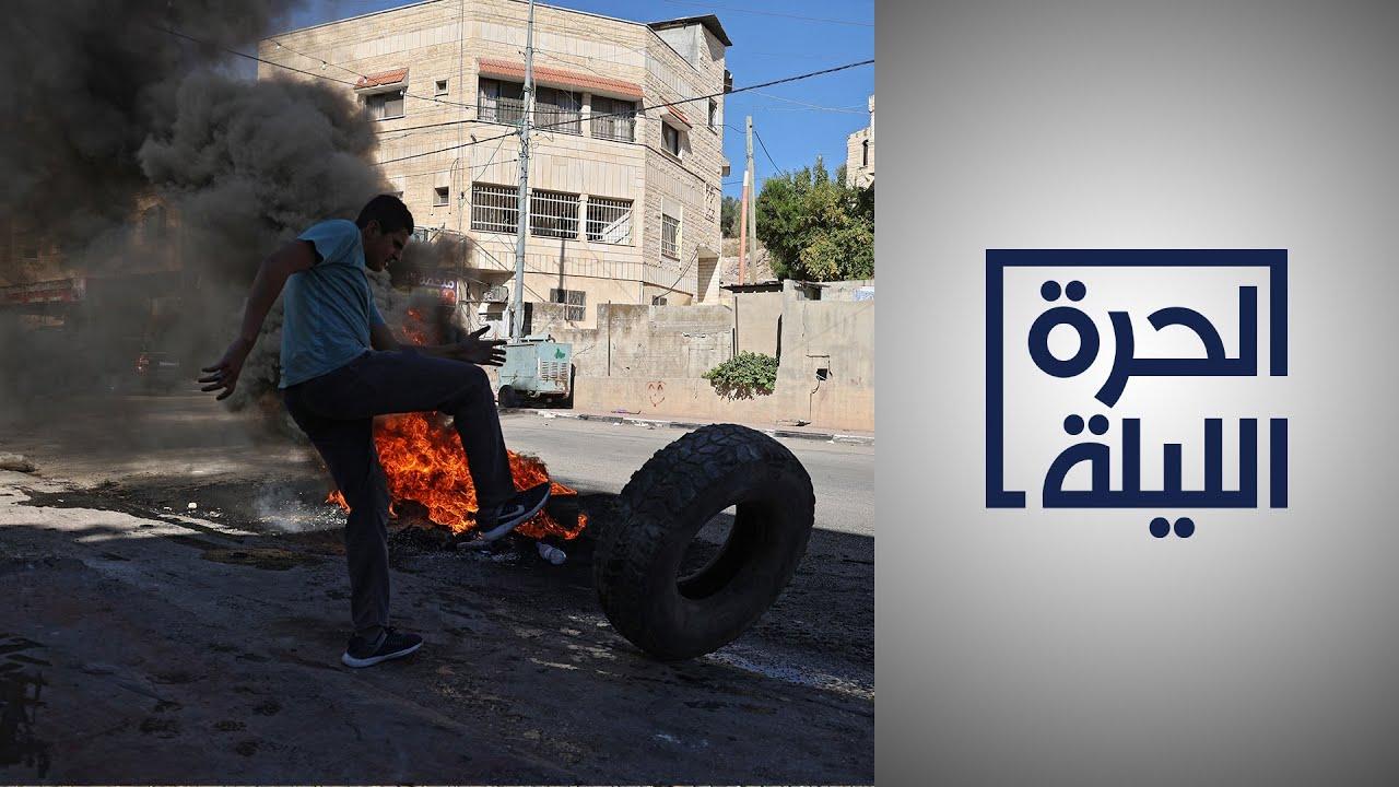 قتلى وجرحى واعتقالات في عمليات إسرائيلية بالضفة الغربية  - 01:53-2021 / 9 / 27