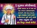 Jalaram Bapa Bhajan    Virpur Gaam No Jogido    Praful Dave   Jay Jalaram    Jalaram Jayanti Special Whatsapp Status Video Download Free