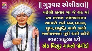 Jalaram Bapa Bhajan || Ek Virpur Gaam No Jogido || Praful Dave ||Jay Jalaram || Devotional || Bhajan