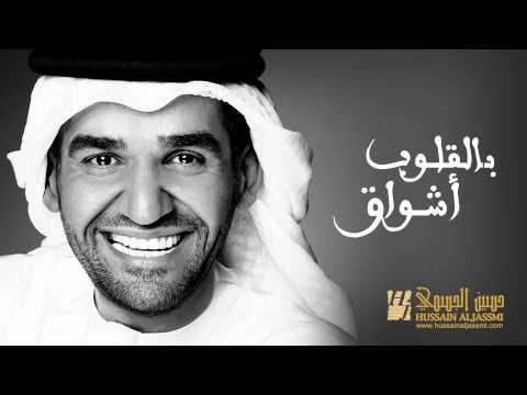 حسين الجسمي - بالقلوب أشواق (حصريا)   2015
