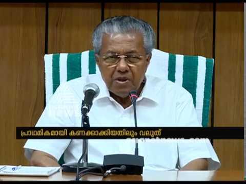 Kerala floods : Kerala CM Pinarayi Vijayan Press Meet - 28 AUG 2018
