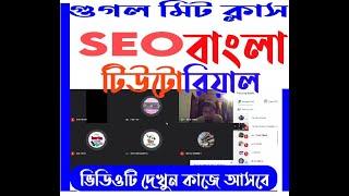 Blogger SEO Bangla Tutorial | Blogger Bangla Tutorial 2020 | Blogger Adsense Approval | SEO Tutorial
