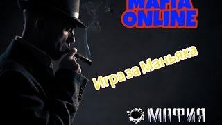 МАФИЯ ОНЛАЙН [#2] ИГРА ЗА МАНЬЯКА