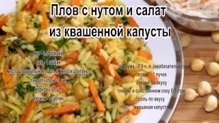 Как приготовить вкусный плов.Плов с нутом и салат из квашенной капусты