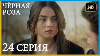 Чёрная роза 24 серия русская озвучка