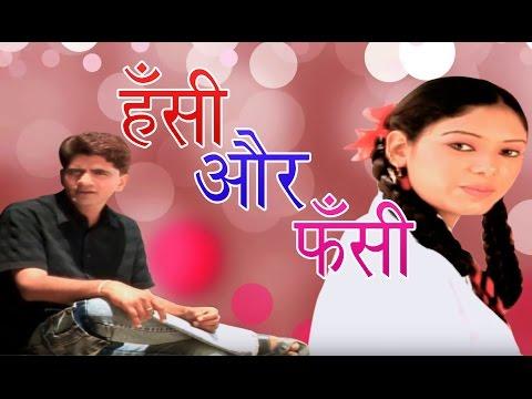 Hasi Aur Fasi || Uttar Kumar || Megha || हँसी और फँसी || New Dehati Comedy New 2017