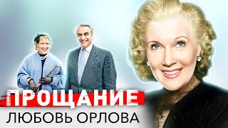 Любовь Орлова. Прощание
