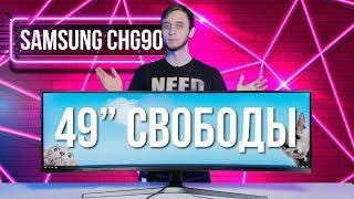 УЛЬТРАШИРОКИЙ монитор для PUBG и Dota 2 – Samsung CHG90