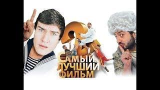 [BadComedian] - Про Самый Лучший Фильм 1,2,3