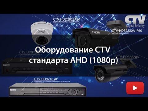 видео: ahd (1080p). Профессиональная линейка оборудования ctv.