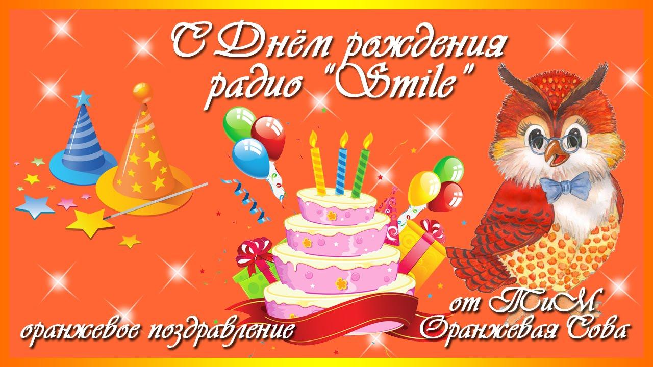 Заказ поздравлений с днем рождения по радио 12