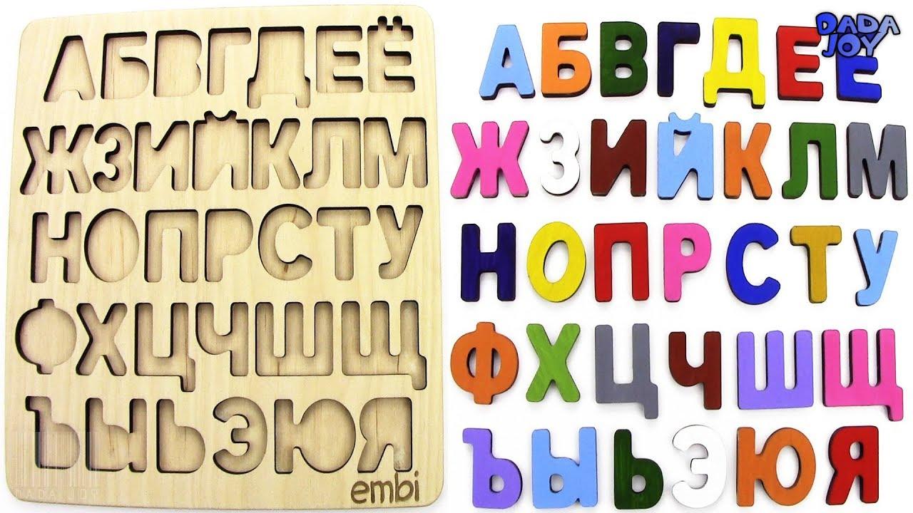 abecedario en ruso para niños letras rusas АБВГД abecedario en