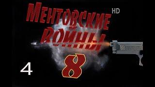 Ментовские войны Сезон 8 Серия 4