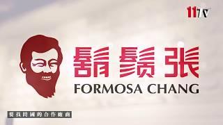 魯肉飯揚名海外 鬍鬚張董座張永昌:傳統事業企業化經營【台灣之光】