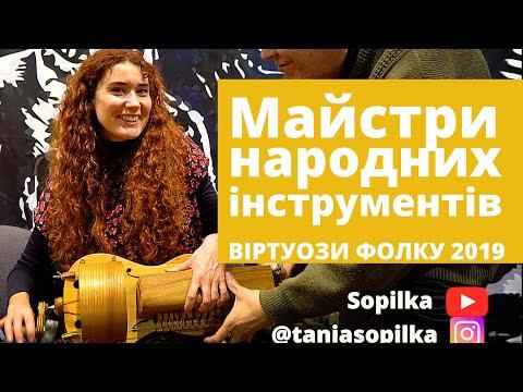 Майстри фестивалю ВІРТУОЗИ ФОЛКУ | Ethno Music Fest | SOPILKA Сопілка
