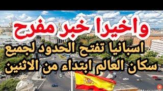 أخيرا اسبانيا تعلن فتح حدودها في وجه سكان العالمابتداء من الاثنين سافروا ثم سافروالاكن بهده الشروط