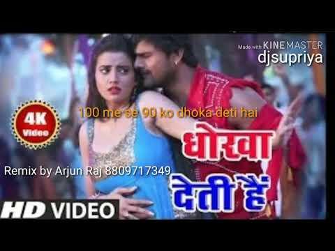 Ladki Bhi Na Pyar Ko Serious Leti Hai Song Aise Na Dekho Dhoka Deti Hai MP3 Video Djsupriya