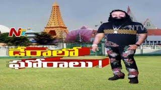 Shocking facts revealed about gurmeet ram rahim singh || special focus || ntv