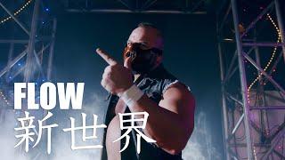 【期間限定公開】FLOW 『新世界』