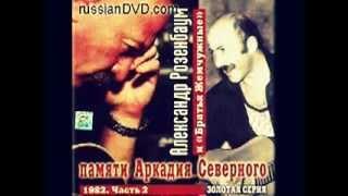 Александр Розенбаум - Меня не посадить