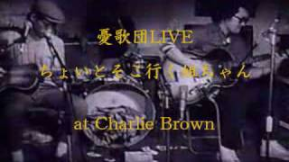 憂歌団ライブ at Charlie Brown with 伊藤銀次 1.Rollin' And Tamblin' 2.俺の村では俺も人気者 3.Country Girl(田舎の姐ちゃん) <アナウンス> 4.渚のボードウォーク 5.
