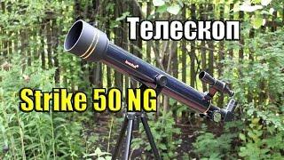Обзор Телескоп Levenhuk Strike 50 NG. Отличный прибор для начинающих!