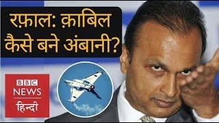 Rafale Deal: How Anil Ambani's Reliance become stronger than HAL? (BBC Hindi)
