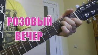 Розовый вечер - Любимая песня под гитару - Аккорды