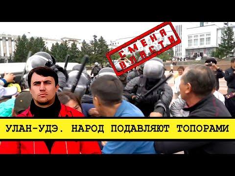Полицейский беспредел в #Улан-Удэ. Выборы, росгвардия, протест [Смена власти с Николаем Бондаренко]