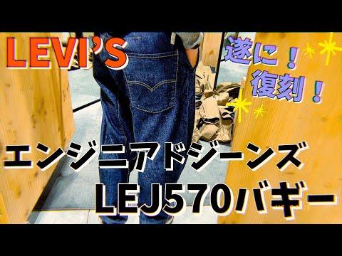 【リーバイス!】20年ぶりに復活!エンジニアードジーンズ!新作の570バギーを購入 ^ ^