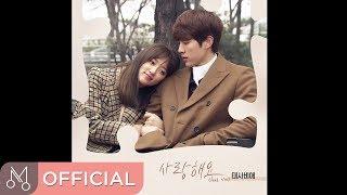 태사비애 '미워도 사랑해 OST Part.13' - 사랑해요 (Feat. 아미)