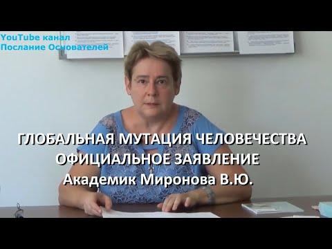 ГЛОБАЛЬНАЯ МУТАЦИЯ ЧЕЛОВЕЧЕСТВА ОФИЦИАЛЬНОЕ ЗАЯВЛЕНИЕ Академик Миронова В.Ю.