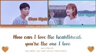 Download lagu AKMU  - 'How can I love the heartbreak, you're the one I love' Lyrics Color Coded (Han/Rom/Eng)
