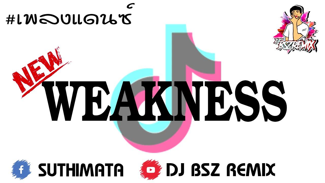 กำลังฮิตในTikTok!!! ( WEAKNESS FULL BASS ) แดนซ์มันส์ๆ2020 [ DJ BSZ Remix ]