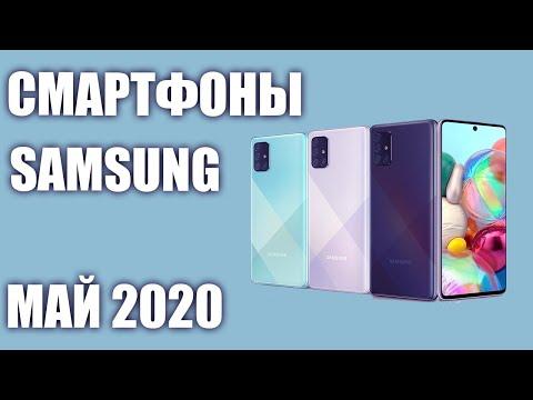 ТОП—7. Лучшие смартфоны Samsung 2020 года. Рейтинг на Май!