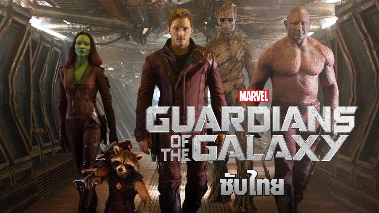 หนัง Guardians