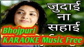 जुदाई ना सहाई Bhojpuri Karaoke track With Lyrics By Ram Adesh kushwaha