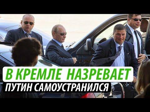 В Кремле назревает. Почему Путин самоустранился