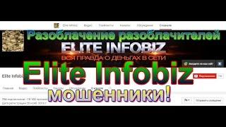 Розыгрыш обучения от Elite Infobiz. Итоги и победители.