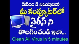 how to remove all virus from laptop computer in 5 minutes in telugu | computer tips tricks