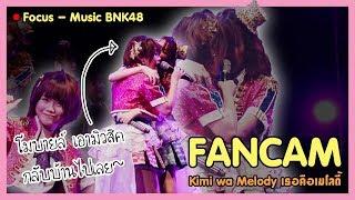 [Fancam Music BNK48] Kimi wa Melody - เธอคือเมโลดี้ 190119