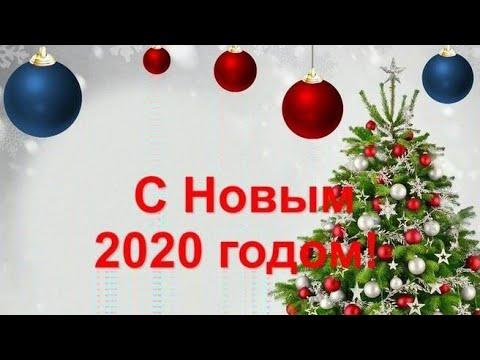 Поздравление с Новым годом 2020 🎄 Футаж / Открытка / Музыкальное поздравление с Новым годом